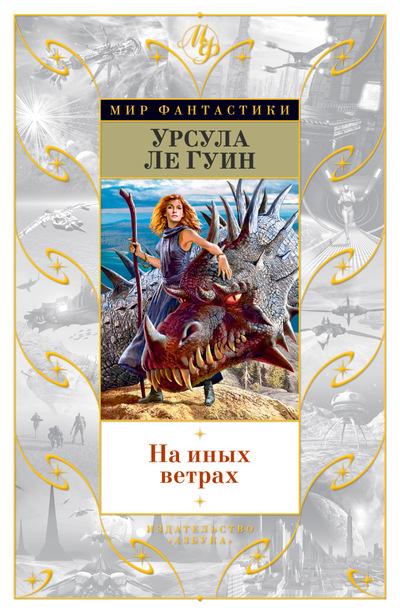 На иных ветрах: Романы, повесть, рассказы