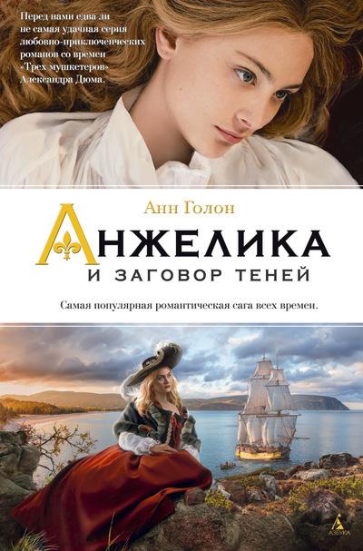 Анжелика и заговор теней: Роман