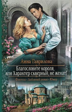 Благославите короля, или Характер скверный, не женат!: Роман