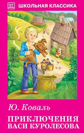 Приключения Васи Куролесова: Повесть, рассказы
