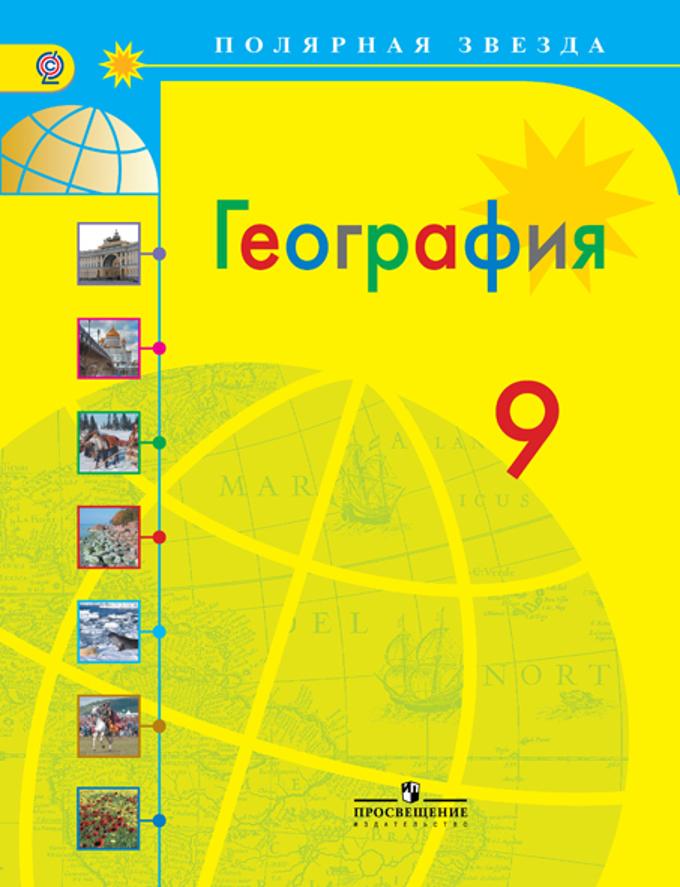 География. Россия. 9 кл.: Учебник ФГОС /+807479/