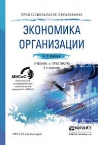 Экономика организации: Учебник и практикум для СПО