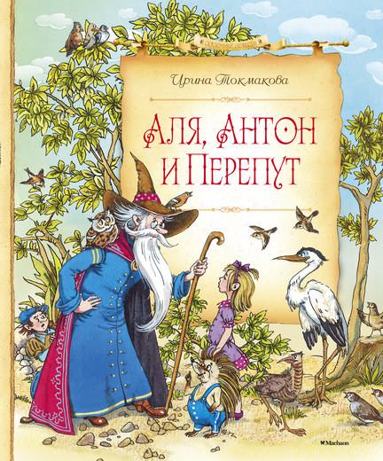 Аля, Антон и Перепут: Повести-сказки