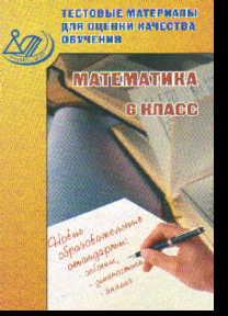 Математика. 6 кл.: Тестовые материалы по оценки качества обучения