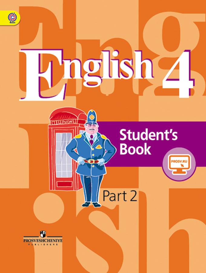 Английский язык (English). 4 кл.: Учебник: В 2-х частях: Ч. 2 ФГОС/+796701/