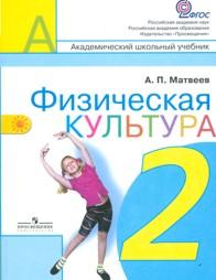 Физическая культура. 2 кл.: Учебник (ФГОС) /+740085/