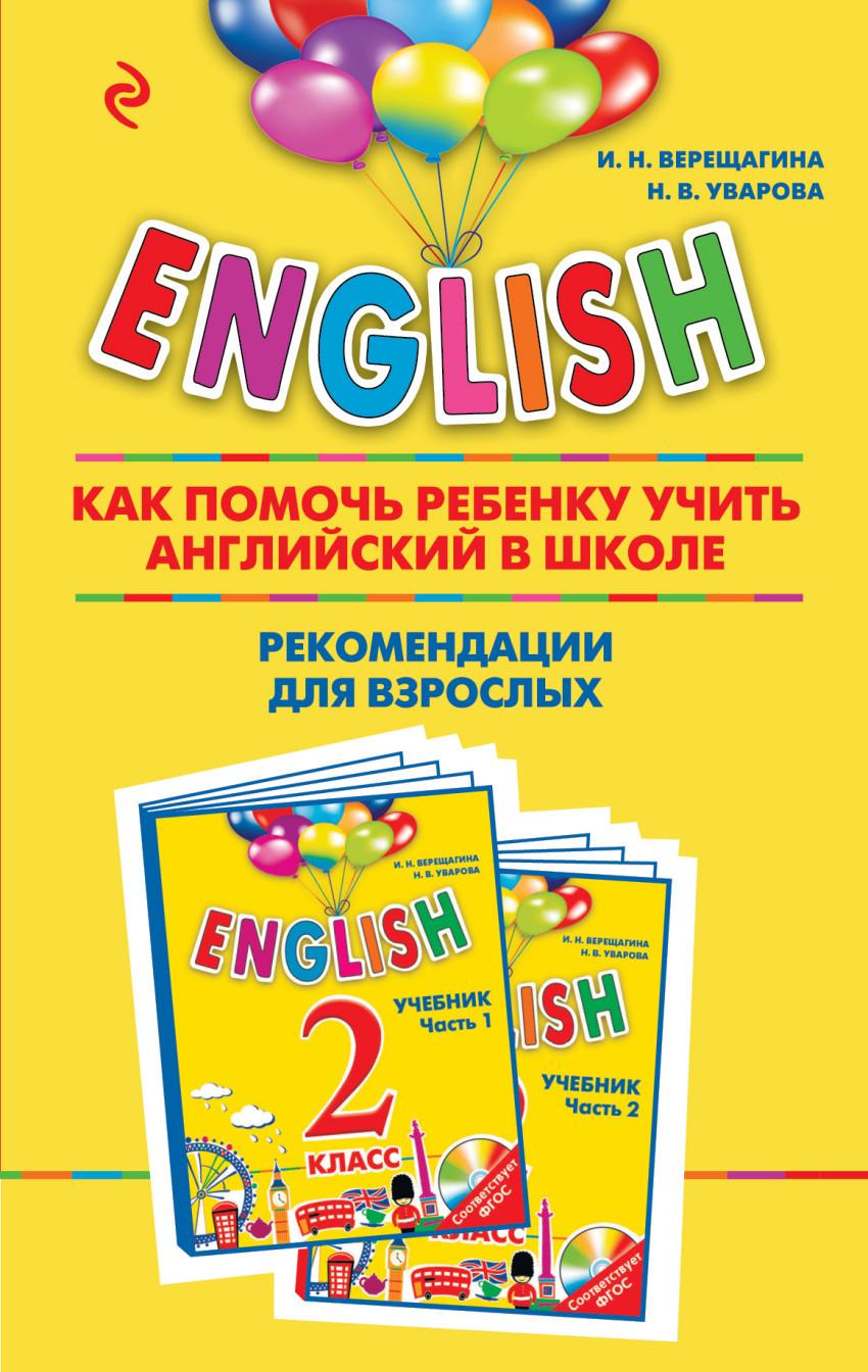 English. 2 класс. Как помочь ребенку учить английский в школе. Рекомендации
