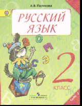 Русский язык. 2 кл.: Учебник: В 2 ч. Ч.2 (ФГОС) /+740882/