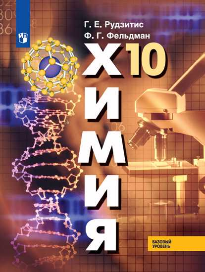 Химия. 10 кл.: Учебник: Базовый уровень ФГОС /+825110/