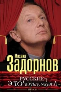 Русские - это взрыв мозга!: Пьесы