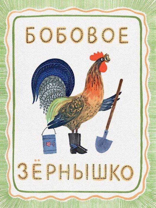 Бобовое зернышко Странички-невелички