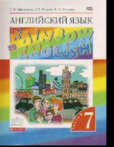Английский язык. 7 кл.: Учебник: В 2 ч. Ч.2 ФГОС /+807448/