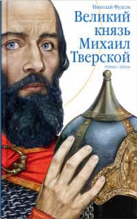 Великий князь Михаил Тверской