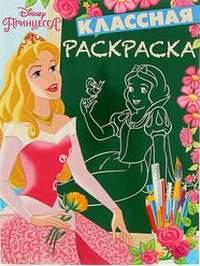 Комплект Принцесса: 2 раскраски, книга с заданиями, диадема КЛАССная