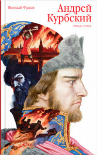 Андрей Курбский: Роман-эпоха