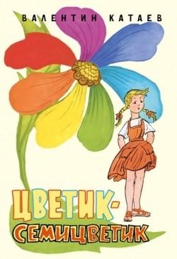 Цветик-семицветик: Сказка