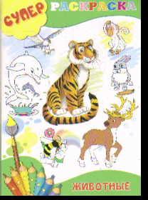 Раскраска Животные