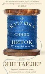 Катушка синих ниток: Роман