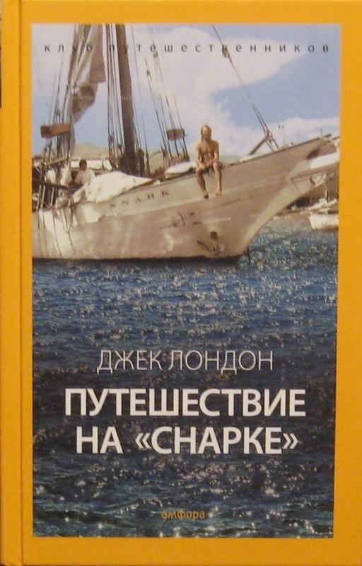 """Путешествие на """"Снарке"""": Повесть, рассказы"""