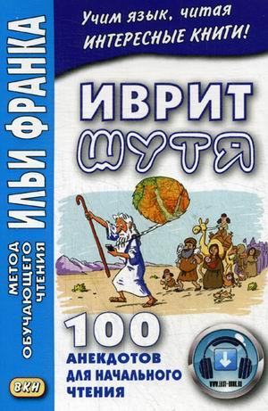 Иврит шутя. 100 анекдотов для начального чтения