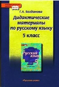 Русский язык. 5 кл.: Дидактические материалы по русскому языку ФГОС