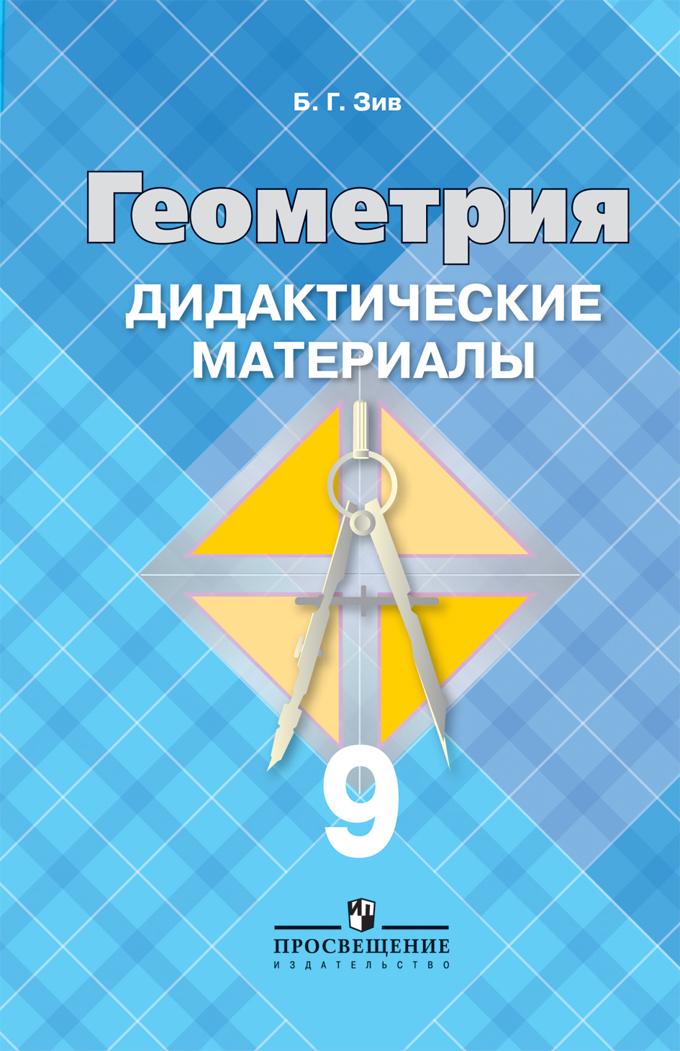 Геометрия. 9 кл.: Дидактические материалы к уч. Атанасяна /+768315/