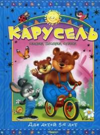 Карусель: Сказки, песенки, стихи: Для детей 5-6 лет