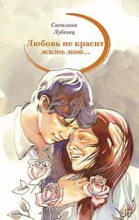 Любовь не красит жизнь мою