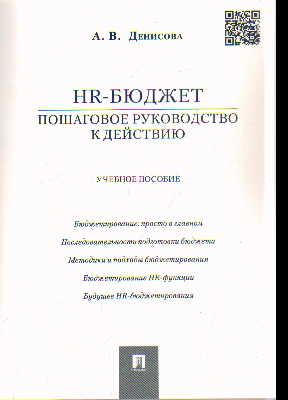 HR - бюджет : пошаговое руководство к действию : Учебное пособие