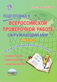 Окружающий мир. 4 кл.: Подготовка к Всероссийской проверочной работе: Тетра