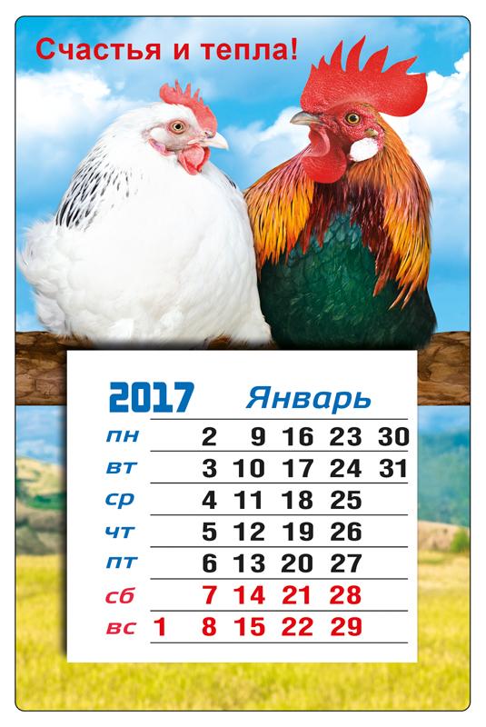 НГ Магнит 51.56.030 Календарь 2017 Счастья и тепла! винил