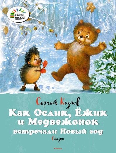Как Ослик, Ежик и Медвежонок встречали Новый год: Сказки