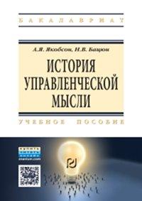 История управленческой мысли: Учеб. пособие