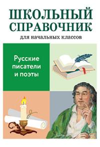 Русские писатели и поэты
