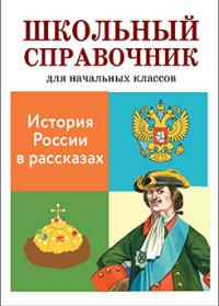 Истории России в рассказах