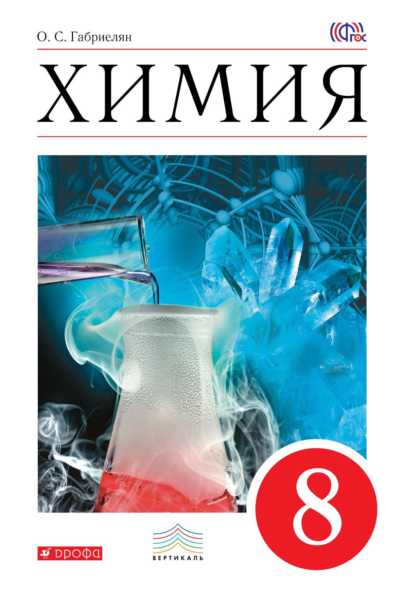 Химия. 8 кл.: Учебник (ФГОС) /+793290/