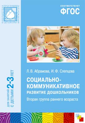 Социально-коммуникативное развитие дошкольников: Вторая группа раннего разв