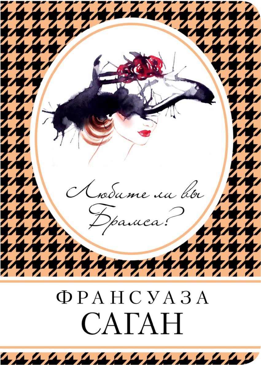 Любите ли вы Брамса?: Роман
