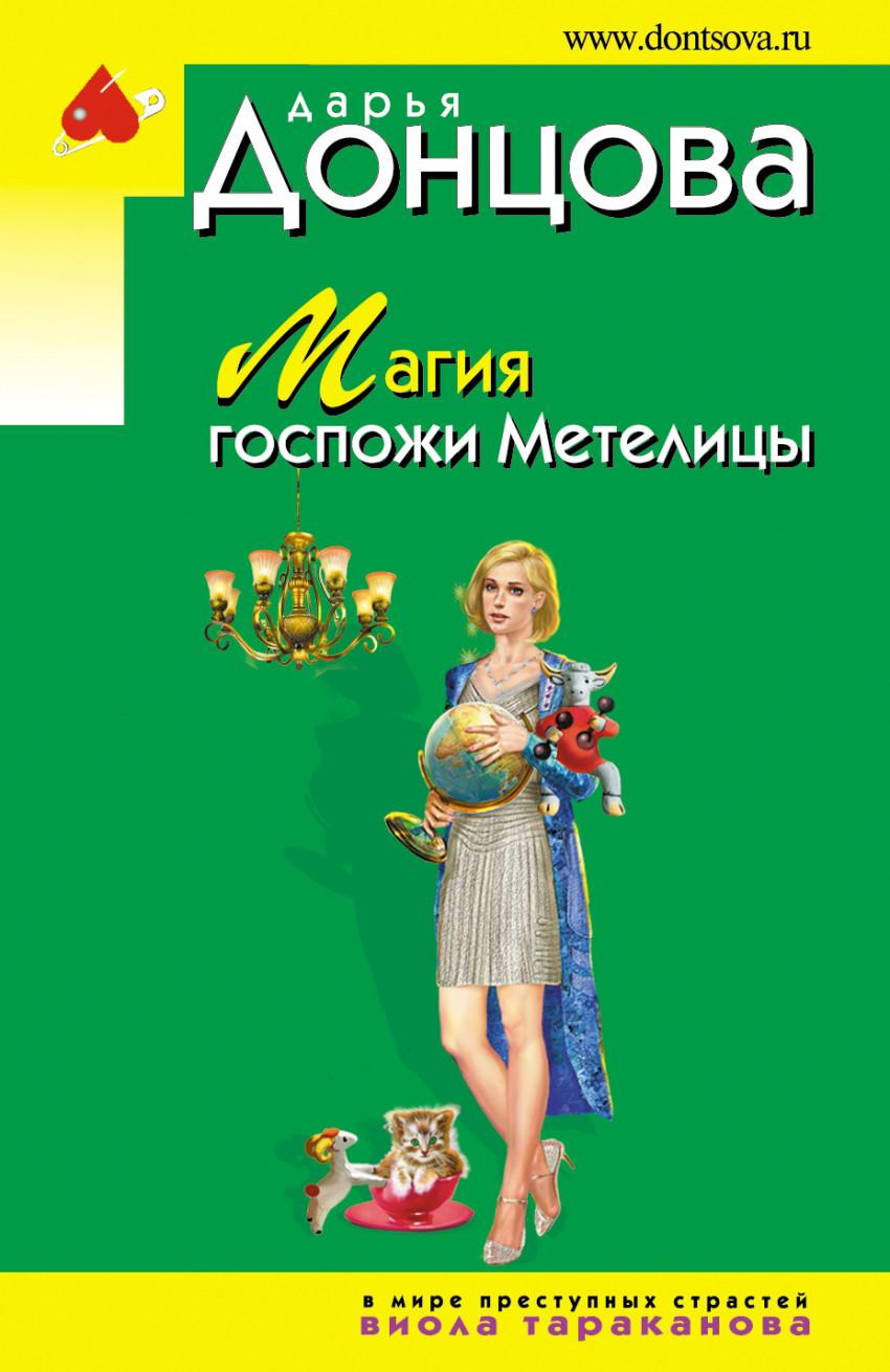 Магия госпожи Метелицы: Роман