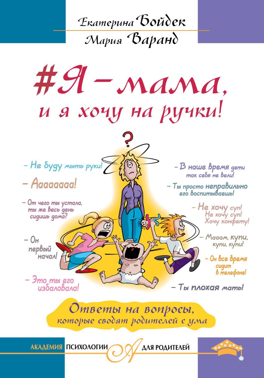 #Я - мама, и я хочу на ручки! Ответы на вопросы, которые сводят родителей с
