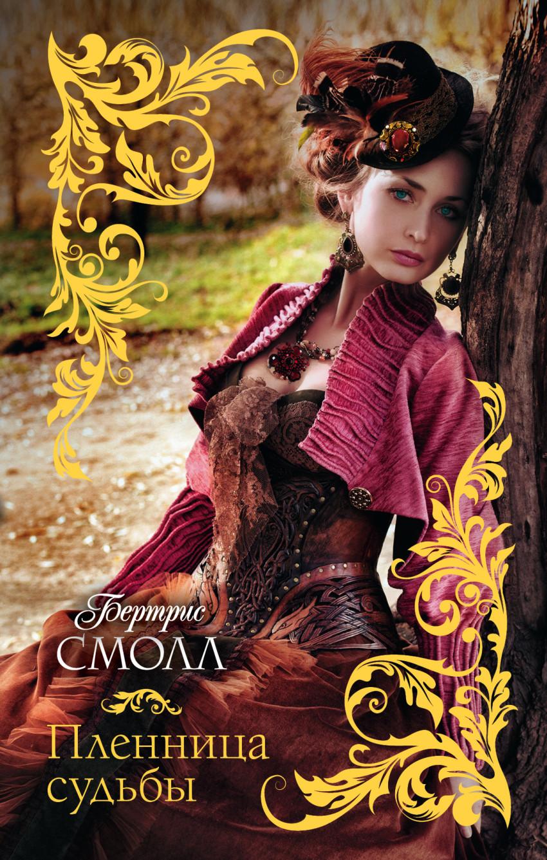 Пленница судьбы: Роман