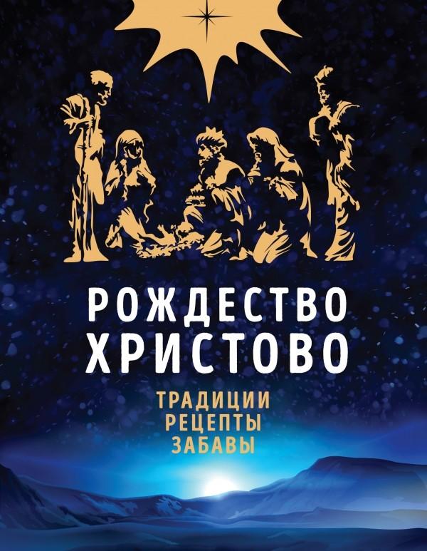Рождество Христово. Традиции, рецепты, забавы: Праздничная книга для семейн