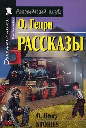 Рассказы