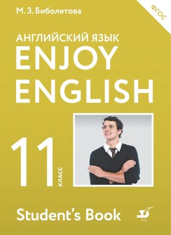 Английский язык. 11 кл.: Учебник. Базовый уровень ФГОС