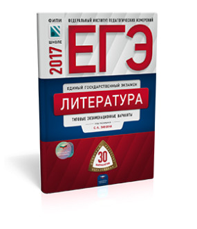 ЕГЭ 2017. Литература: 30 вариантов: Типовые экзаменационные варианты
