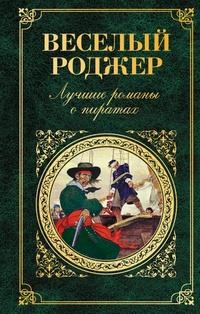 Веселый Роджер:Лучшие романы о пиратах