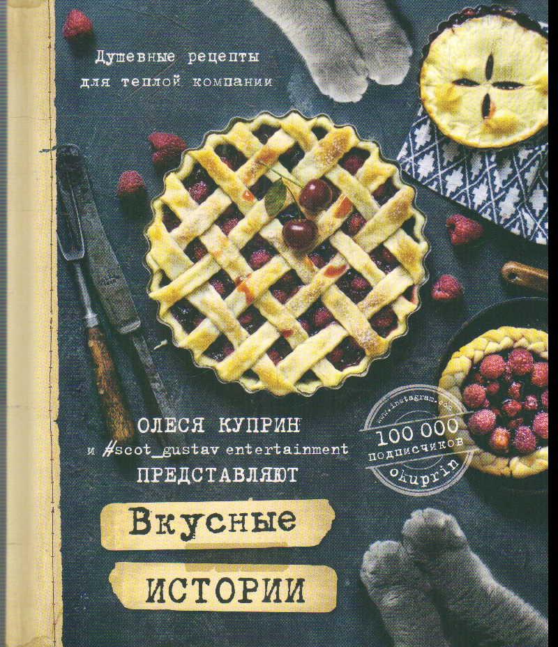 Вкусные истории. Душевные рецепты для теплой компании