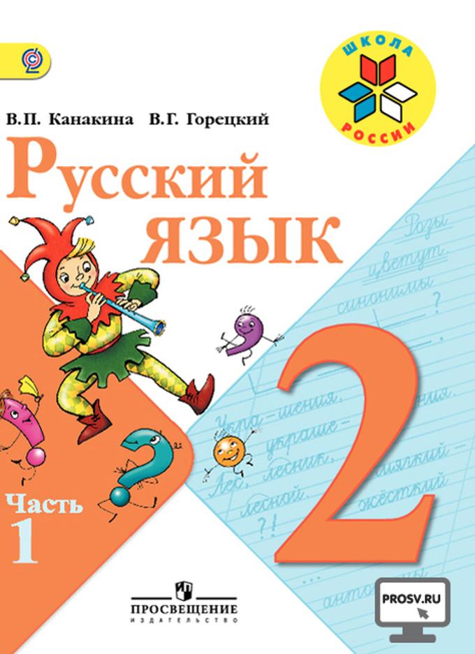 Русский язык. 2 кл.: Учебник: В 2-х частях: Ч. 2 (ФГОС) /+814631/