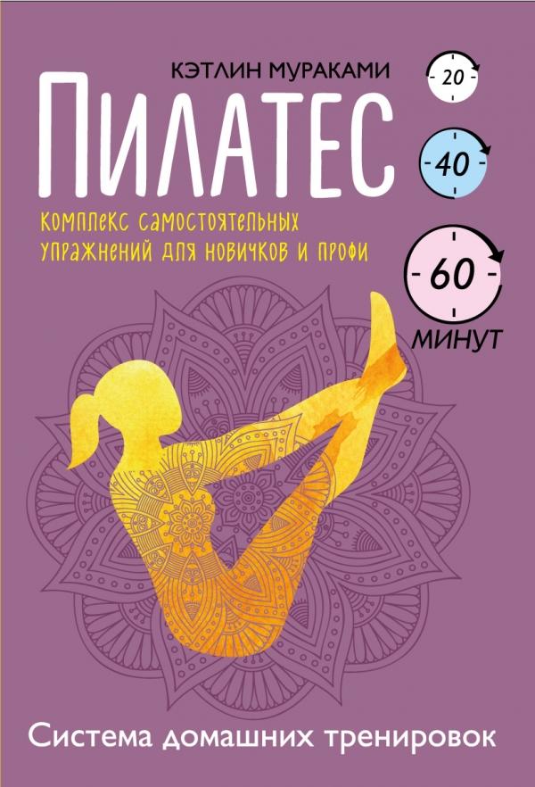Пилатес: Комплекс самостоятельных упражнений для новичков и профи