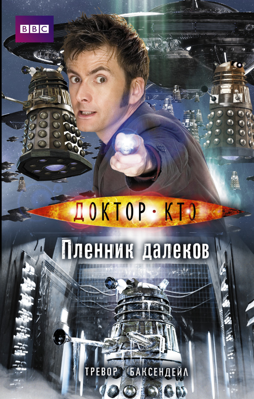 Доктор Кто. Пленник далеков